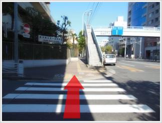 行き方 横断歩道を直進