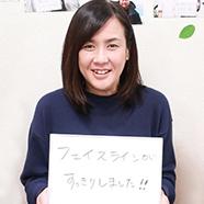 小倉様(50代女性/会社員)